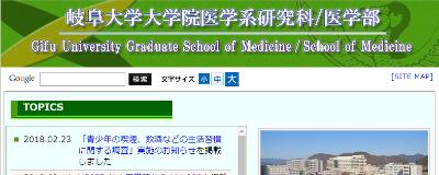 岐阜大学医学部公式HP