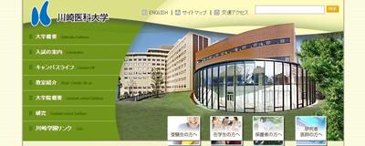 川崎医科大学公式HP