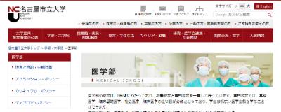 名古屋市立大学医学部公式HP