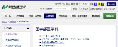 奈良県立医科大学医学部公式HP