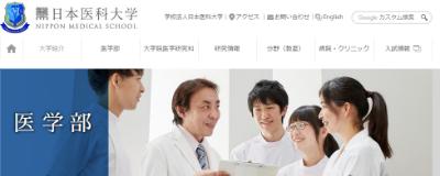 日本医科大学医学部公式HP