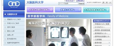 大阪医科大学公式HP