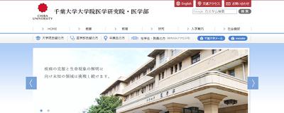 千葉大学医学部公式HP