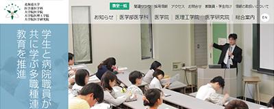 北海道大学 医学部公式HP