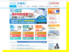 IMU(アイエムユー)