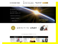 INTEGRA(インテグラ)