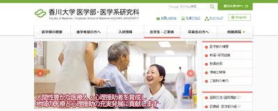 香川大学医学部公式HP