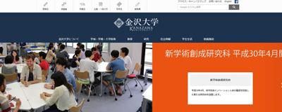 金沢大学医学部公式HP