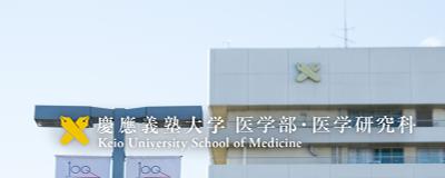 慶應義塾大学医学部公式HP