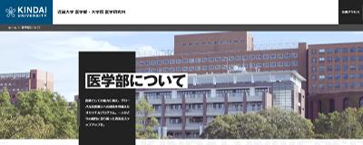 近畿大学医学部公式HP