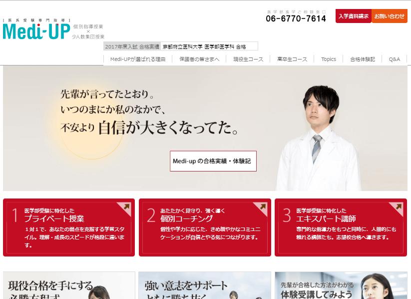 Medi-UP(メディアップ)