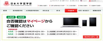 日本大学医学部公式HP