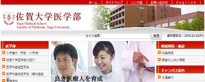 佐賀大学医学部公式HP