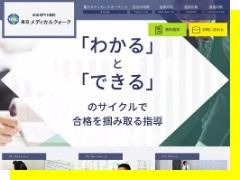 東京メディカルクォーク