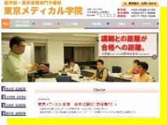 東京メディカル学院
