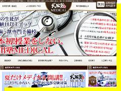 武田塾MEDICAL