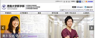 徳島大学 医学部公式HP