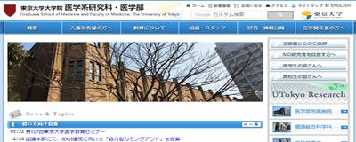 東京大学理科三類医学部公式HP