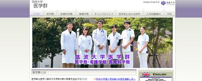 筑波大学医学部公式HP