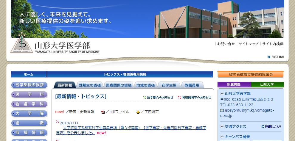 山形大学医学部公式HP