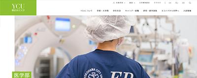 横浜市立大学 医学部公式HP