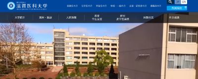 滋賀医科大学医学部公式HP