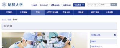 昭和大学医学部公式HP