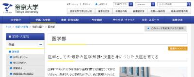 帝京大学医学部公式HP