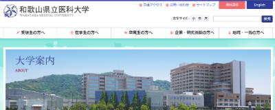 和歌山県立医科大学医学部公式HP